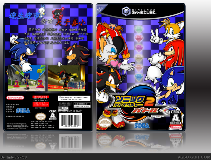 Sonic Adventure 2 Battle Gamecube Box Art Cover By Ninty