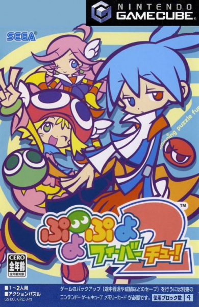 Puyo Puyo Fever 2 box cover