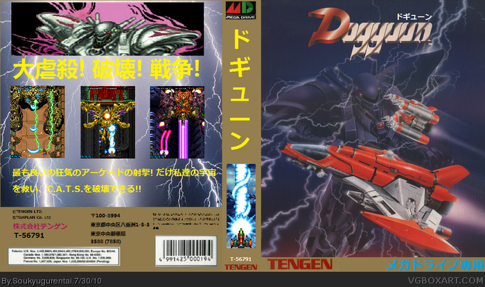 Dogyuun box art cover