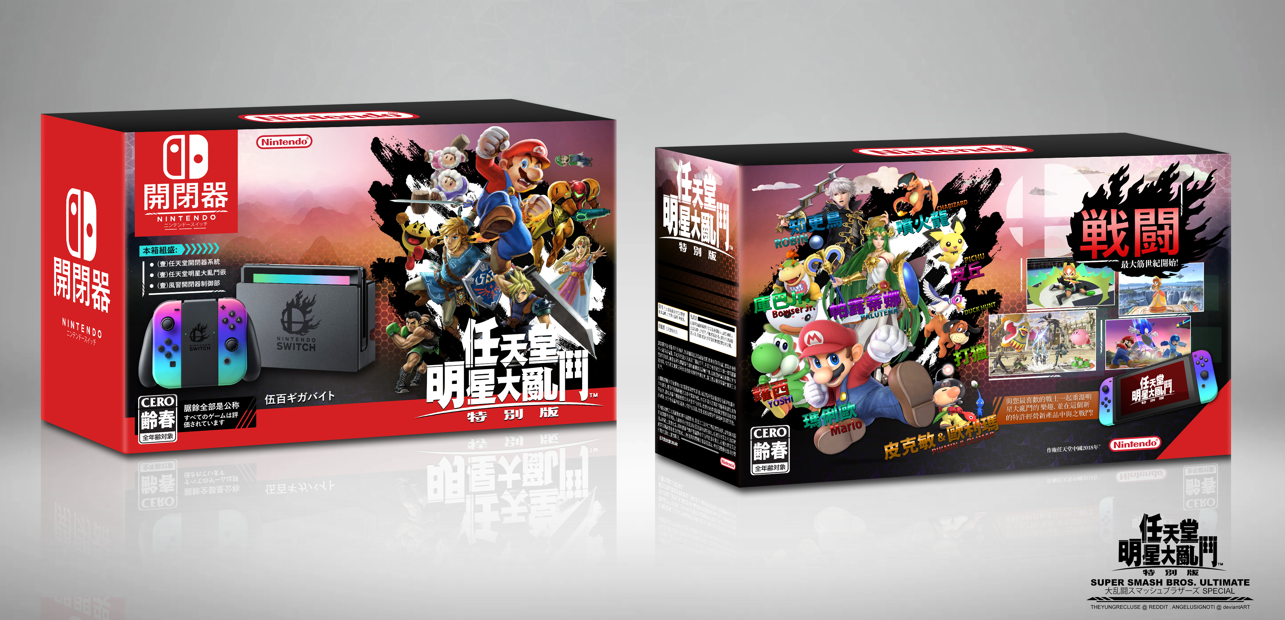 Super Smash Brothers Ultimate Bundle box cover