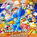 Rockman 7 Box Art Cover