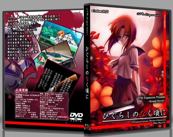 Higurashi No Naku Koro Ni Pc Box Art Cover By Jamie Bray
