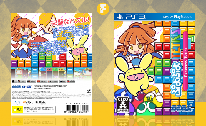 Puyo Puyo Tetris box art cover