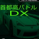 Shutokou Battle DX Box Art Cover
