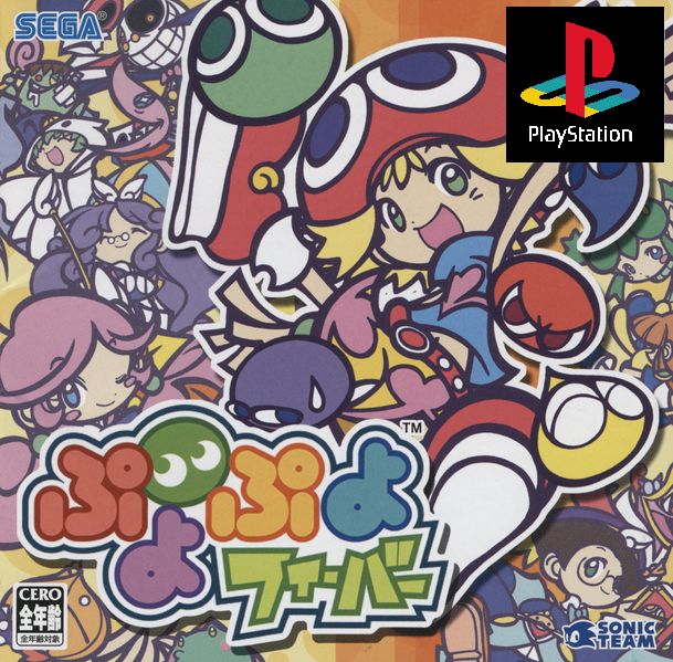 Puyo Pop Fever box cover