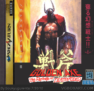 Golden Axe: The Revenge of Death Adder box art cover