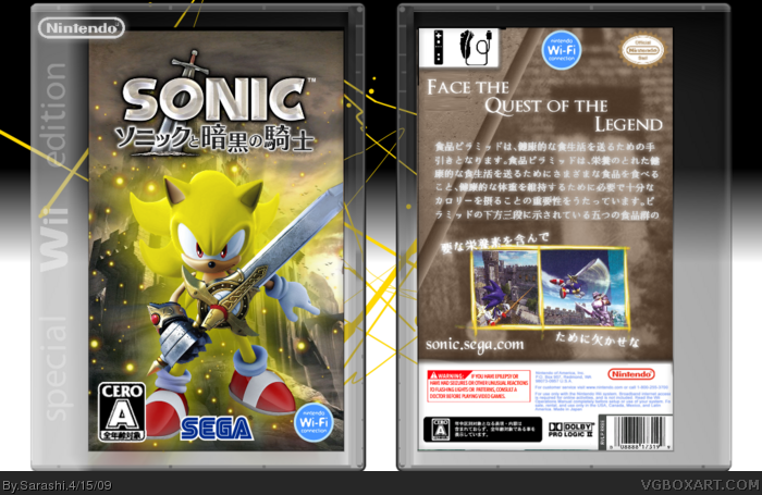 Sonic and the Black Knight Special Edition box art cover
