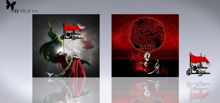 Muharram and Ashura box art cover