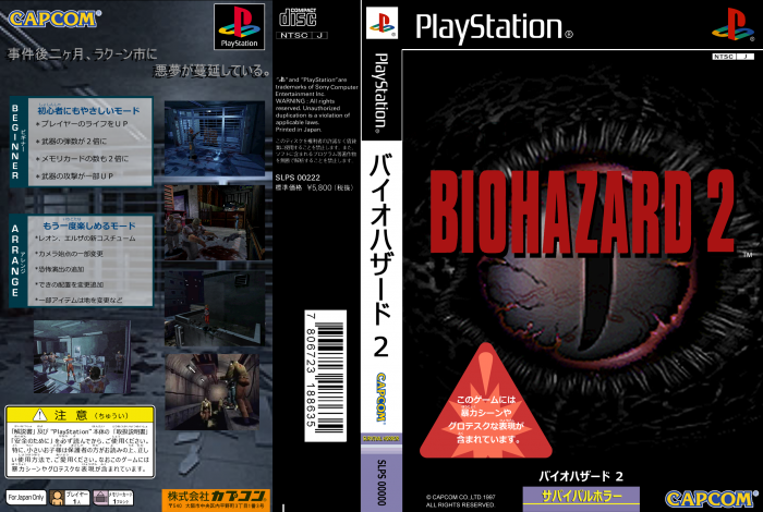 Biohazard 2 Prototype Dvd Case Playstation Box Art
